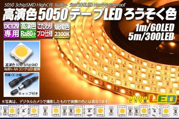 画像1: 高演色5050テープLED 60LED/m 非防水 ろうそく色 2300K 1-5m (1)
