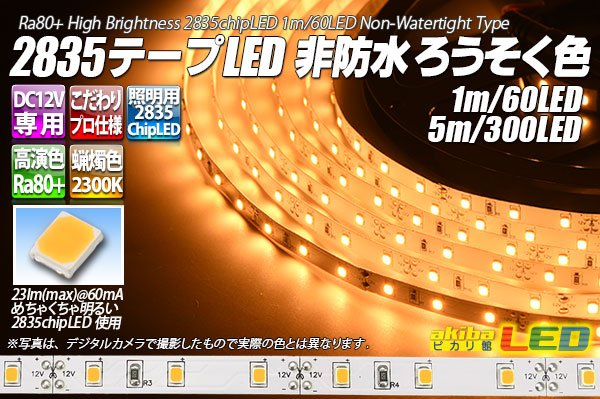 画像1: 高演色2835テープLED 60LED/m 非防水 ろうそく色 2300K 1-5m (1)