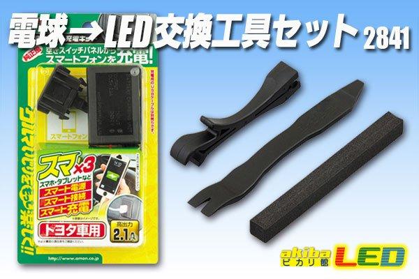 画像1: 電球→LED交換工具セット 2841 (1)