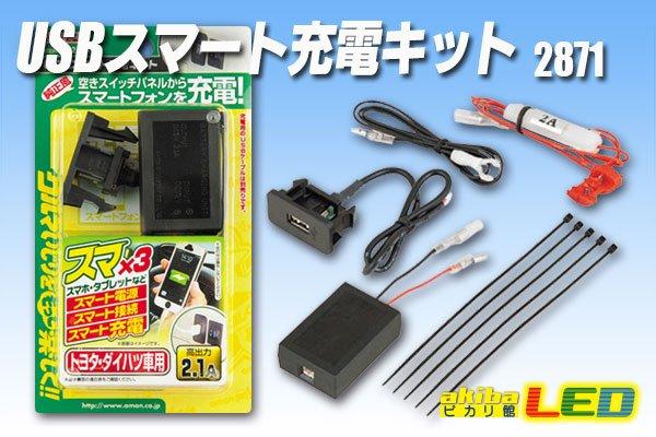 画像1: USBスマート充電キット(トヨタ・ダイハツ車用) 2871 (1)