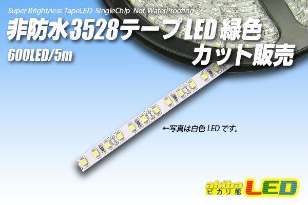 画像1: カット品 3528/600LED 非防水 緑色 (1)