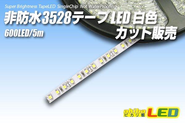 画像1: カット品 3528/600LED 非防水 白色 (1)