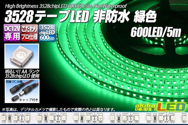 画像1: 3528テープLED 120LED/m 非防水 緑色 5m (1)