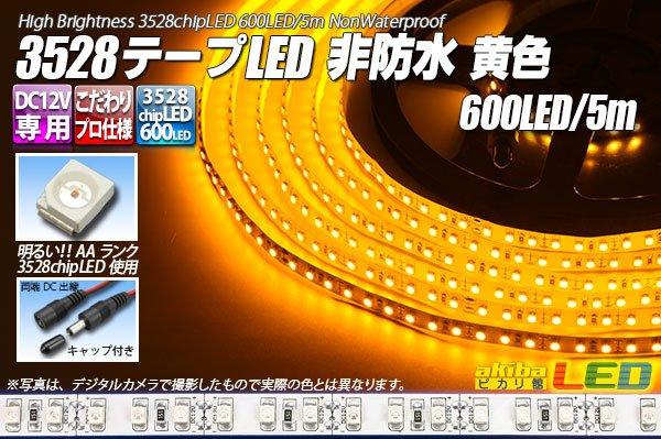 画像1: 3528テープLED 120LED/m 非防水 黄色 5m (1)