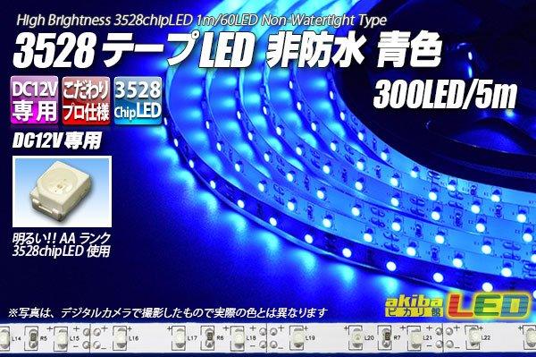 画像1: 3528テープLED 60LED/m 非防水 青色 5m (1)