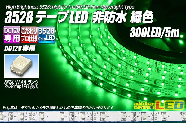 画像1: 3528テープLED 60LED/m 非防水 緑色 5m (1)