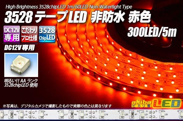 画像1: 3528テープLED 60LED/m 非防水 赤色 5m (1)