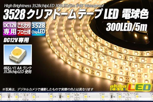 画像1: 3528テープLED 60LED/m クリアドーム 電球色 5m (1)
