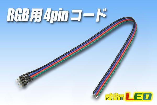 画像1: RGB用 4pinコード (1)