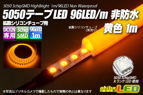 画像1: 5050テープLED 96LED/m 非防水 黄色 1m (1)