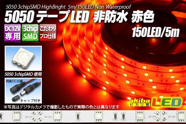 画像1: 5050テープLED 30LED/m 非防水 赤色 5m (1)