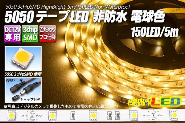画像1: 5050テープLED 30LED/m 非防水 電球色 5m (1)