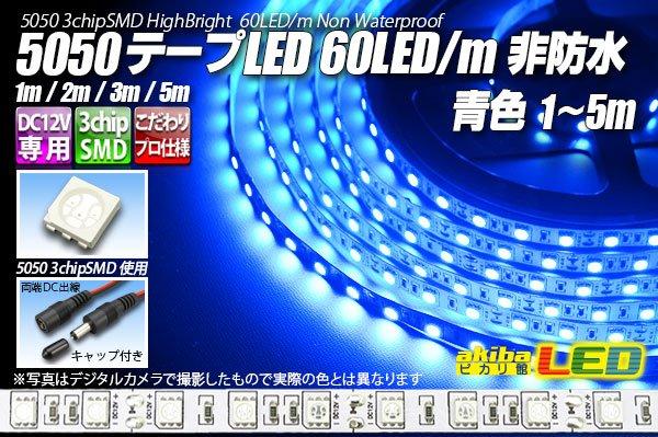 画像1: 5050テープLED 60LED/m 非防水 青色 1-5m (1)