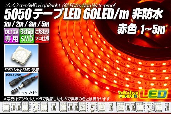 画像1: 5050テープLED 60LED/m 非防水 赤色 1-5m (1)