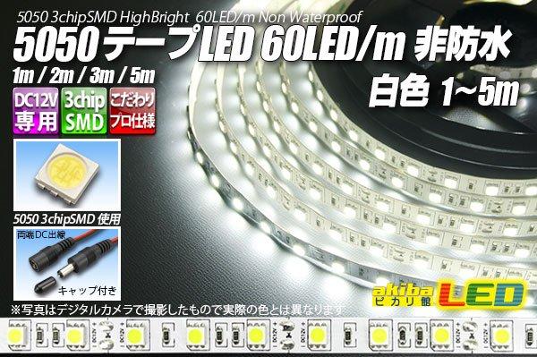 画像1: 5050テープLED 60LED/m 非防水 白色 1-5m (1)