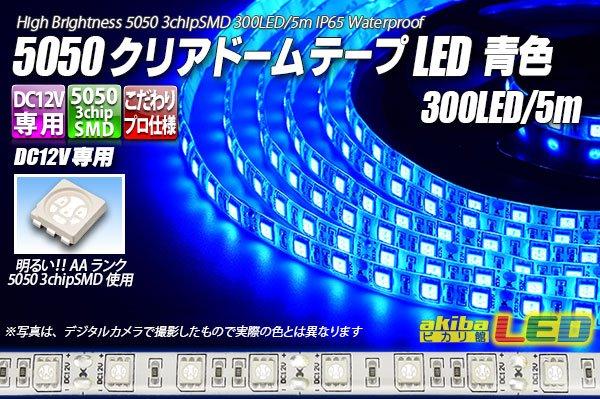 画像1: 5050テープLED 60LED/m クリアドーム 青色 5m (1)