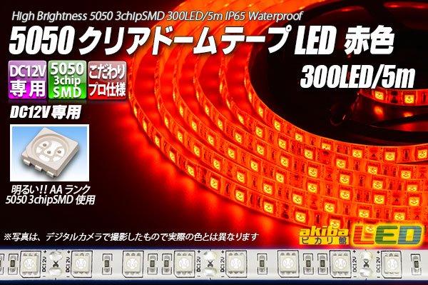 画像1: 5050テープLED 60LED/m クリアドーム 赤色 5m (1)