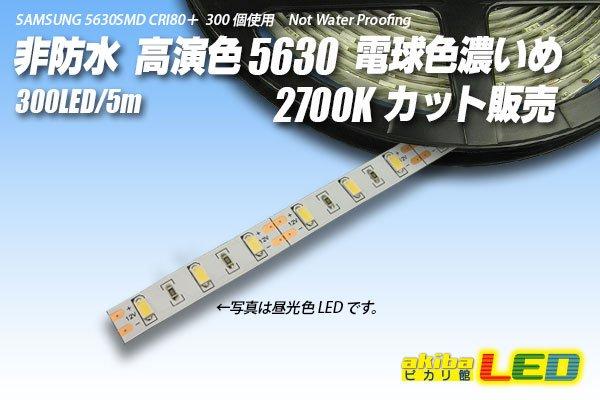画像1: カット品 5630/300LED 非防水 電球色濃いめ 2700K (1)