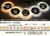 画像2: カット品 5630/300LED 非防水 電球色 3000K