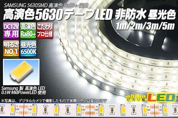 画像1: 高演色5630テープLED 60LED/m 非防水 昼光色 6500K 1-5m (1)