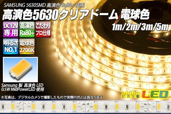 画像1: 高演色5630テープLED 60LED/m クリアドーム 電球色 2700K 1-5m (1)