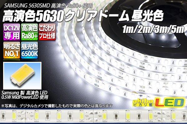 画像1: 高演色5630テープLED 60LED/m クリアドーム 昼光色 6500K 1-5m (1)