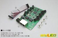 画像1: LEDマトリクスパネルコントローラー 5A-75