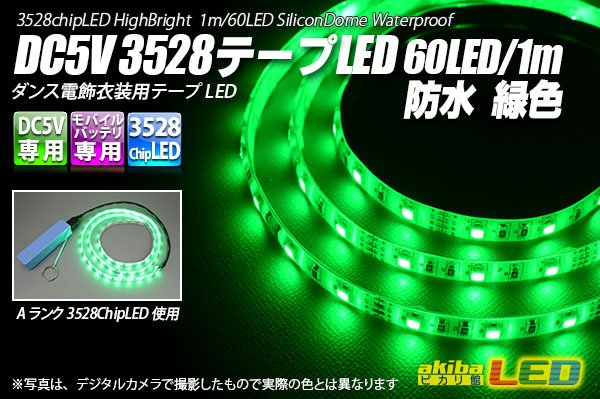 画像1: DC5V 3528テープLED 60LED/m 防水 緑色 1m (1)