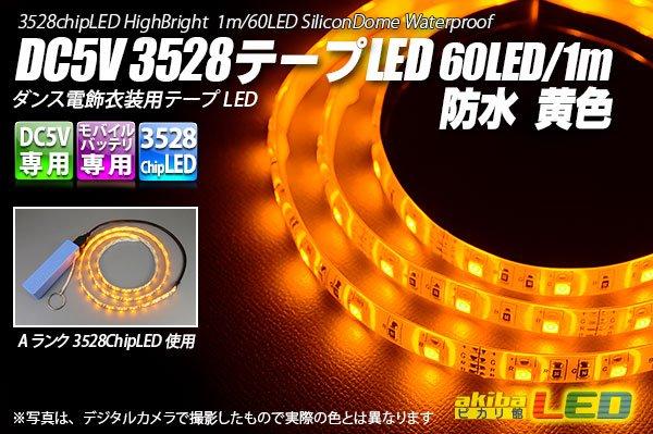 画像1: DC5V 3528テープLED 60LED/m 防水 黄色 1m (1)