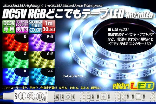 画像1: DC5V RGBどこでもテープLED (1)