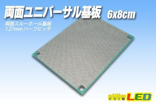 画像1: 両面ユニバーサル基板 1.27mm 6×8cm (1)