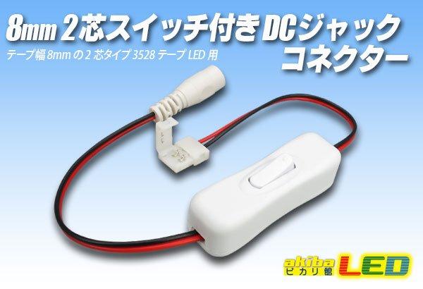 画像1: 8mm2芯スイッチ付きDCジャックコネクター (1)