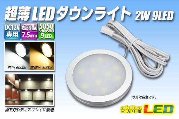 画像1: 超薄LEDダウンライト 2W 9LED (1)