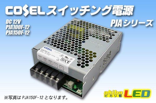 画像1: コーセル スイッチング電源12V PJA (1)