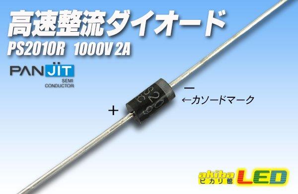 画像1: 高速整流ダイオード PS2010R 2A (1)