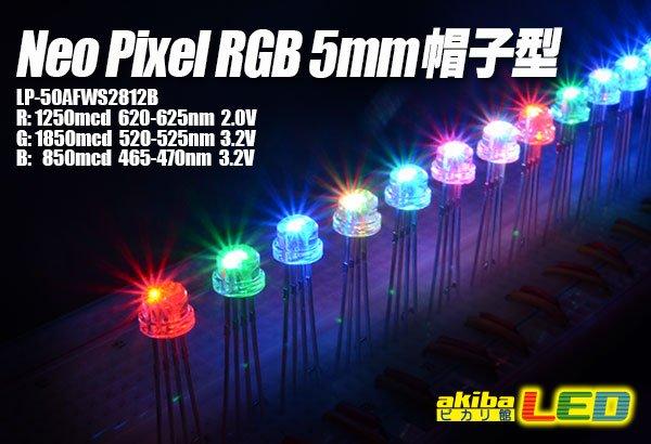 画像1: NeoPixel RGB 5mm帽子型 (1)