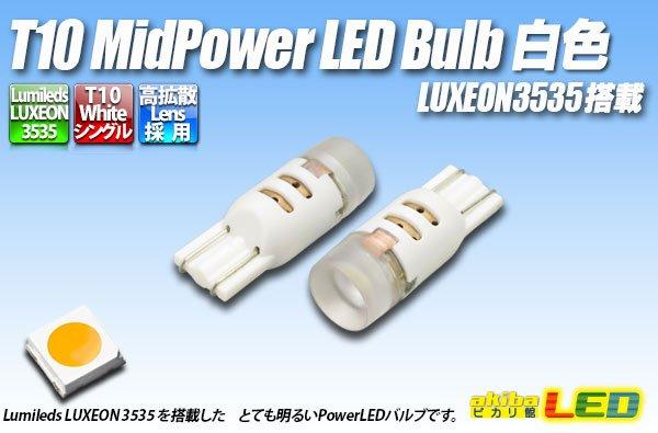 画像1: T10 MidPower LEDバルブ 白色 (1)