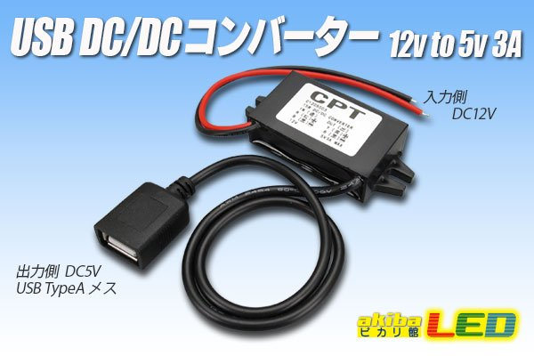画像1: USB DC/DCコンバーター 12Vto5V3A (1)