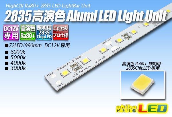 画像1: 2835高演色アルミライトバー LEDユニット (1)