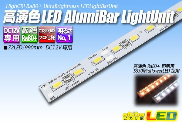 画像1: 高演色アルミライトバー LEDユニット (1)
