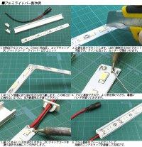 画像2: 高演色アルミライトバー LEDユニット