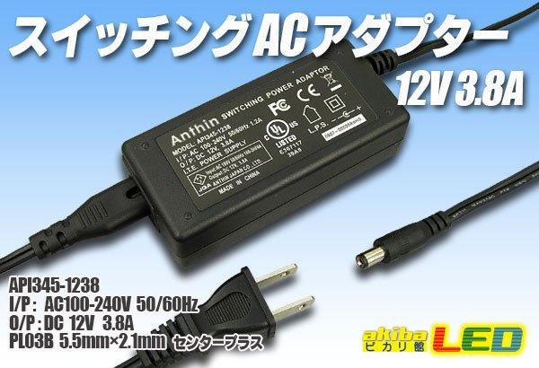 画像1: ACアダプター 12V 3.8A (1)