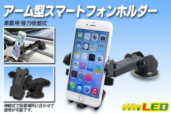 画像1: アーム型スマートフォンホルダー (1)