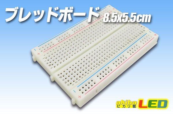 画像1: ブレッドボード 8.5×5.5cm (1)