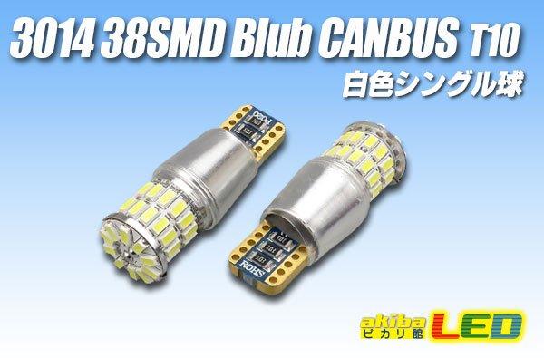 画像1: Canbus 3014 38SMD T10バルブ 白色 (1)
