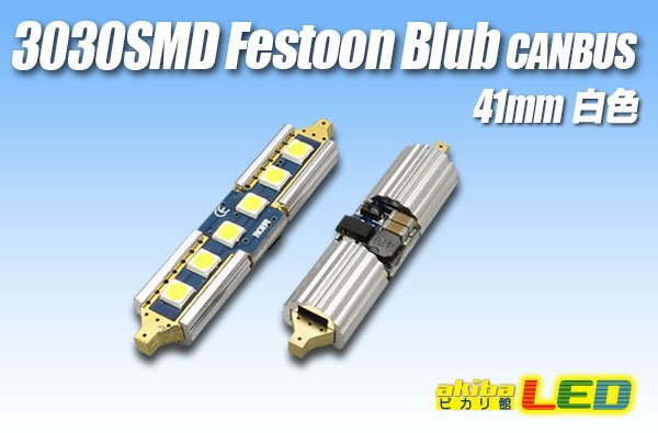 画像1: Canbus 3030SMD  Festoonバルブ 41mm 白色 (1)