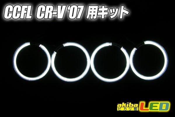 画像1: CR-V '07-用 (1)