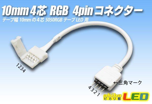 画像1: 10mm4芯 RGB4pinコネクター D2T-4P-10 (1)