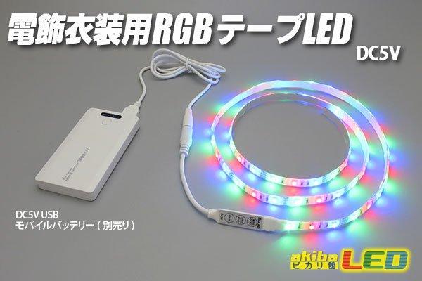 画像1: DC5V電飾衣装用RGBテープLED (1)