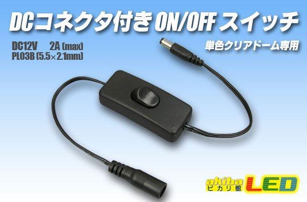 画像1: DCコネクター付きON/OFFスイッチ (1)